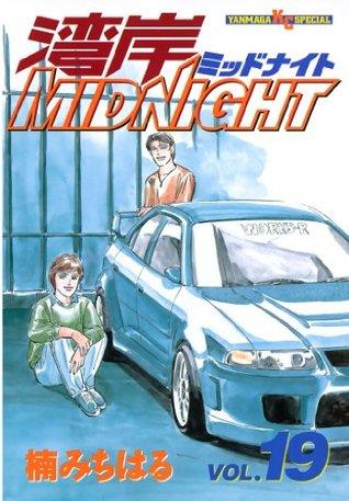 湾岸MIDNIGHT(19) (ヤンマガKCスペシャル (926)) (Japanese Edition)