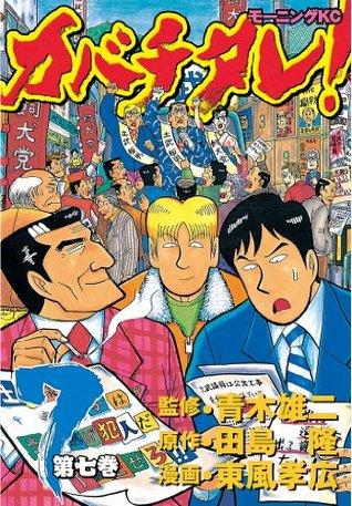 カバチタレ!(7) (モーニングKC (752)) (Japanese Edition)