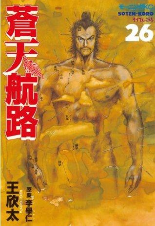 蒼天航路(26) (モーニングKC (846)) (Japanese Edition)