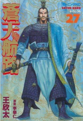蒼天航路(27) (モーニングKC (878)) (Japanese Edition)