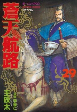蒼天航路(29) (モーニングKC (908)) (Japanese Edition)