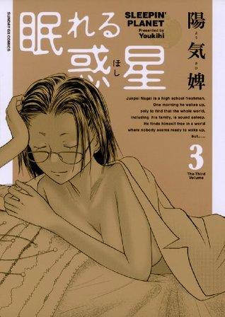 眠れる惑星(3) (サンデーGXコミックス)