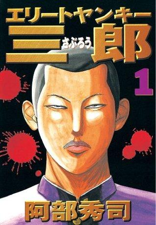 エリートヤンキー三郎(1) [Elite Yankee Saburou Vol.1]