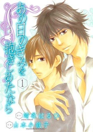 あの日のきみを抱きしめたなら(1) (バーズコミックス ルチルコレクション) (Japanese Edition)