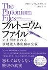 プルトニウムファイル (Japanese Edition)