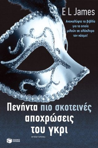Fifty Shades Darker - Greek Edition