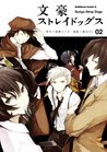 文豪ストレイドッグス 2 [Bungō Stray Dogs 2] by Kafka Asagiri