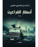 أسفار الفراعين by عزالدين شكري فشير