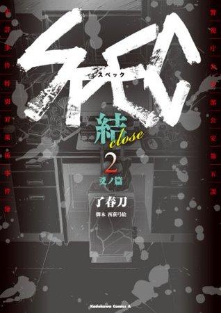 SPEC~結~ (2) 爻ノ篇 (角川コミックス・エース) (Japanese Edition)