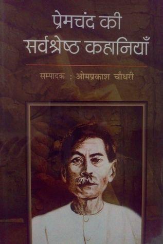 प्रेमचंद की सर्वश्रेष्ठ कहानियां [Premchand ki sarvashreshth ... by Munshi Premchand