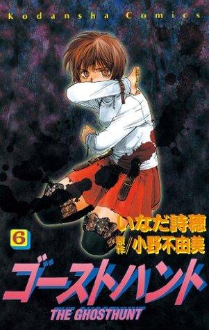 ゴーストハント(6) (講談社コミックスなかよし (974巻)) (Japanese Edition)