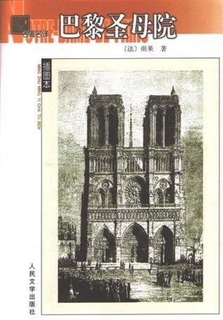 巴黎圣母院(插图本)