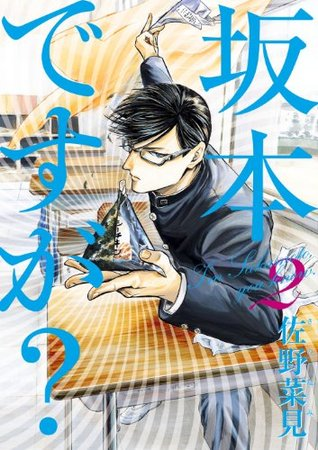 Havent You Heard Im Sakamoto Vol 2 By Nami Sano