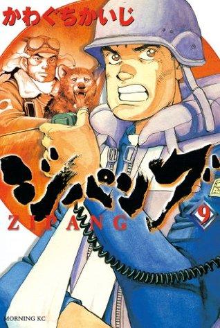 ジパング(9) (モーニングKC (852)) (Japanese Edition)
