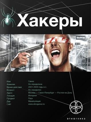 Хакеры. Книга 1. Basic FB2 PDF 978-5170742219 por Александр Чубарьян