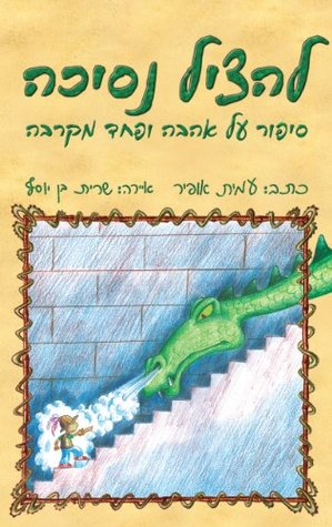 Children Kook: Save the Princess - a Story About Love and Fear (Hebrew Edition) (Children Books and Stories for Kids (Hebrew Edition))