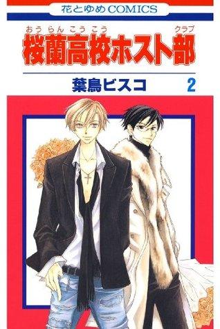 Ebook 桜蘭高校部 2 by Bisco Hatori PDF!