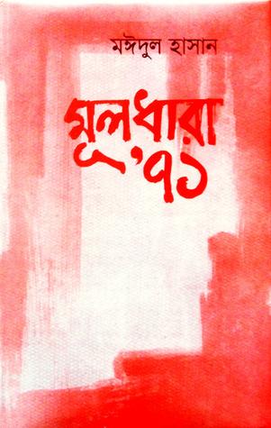 মূলধারা (Muldhara 71)