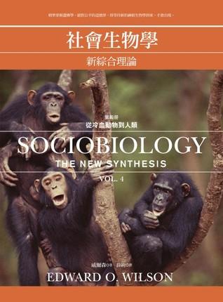 社會生物學:新綜合理論, vol. 4 從冷血動物到人類 / Sociobiology: The New Synthesis, Vol. 4