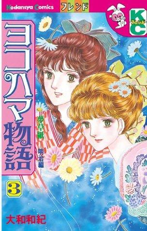 ヨコハマ物語(3) (講談社コミックスフレンド (898巻)) (Japanese Edition)