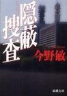 隠蔽捜査[Inpei Sōsa]