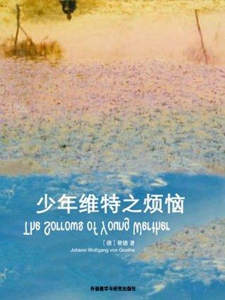 少年维特之烦恼 (外研社双语读库) (世界文学文库