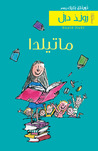 ماتيلدا by Roald Dahl