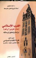 الغرب الإسلامي خلال ا�...