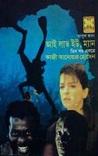 আই লাভ ইউ, ম্যান: অখন্ড (Masud Rana, #78, 79, 80)