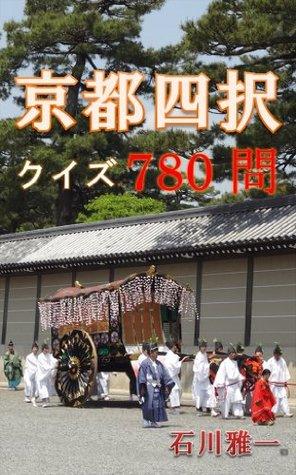 Kyoto 780 Quizzes