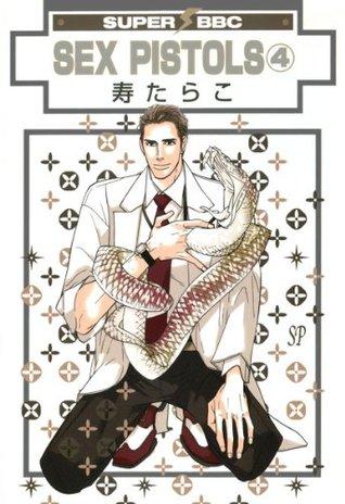 SEX PISTOLS(4) (スーパービーボーイコミックス) (Japanese Edition)