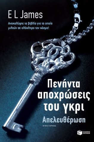 Fifty Shades Freed - Greek Edition