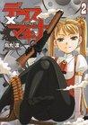 デウスXマキナ(2) (電撃コミックス) (Japanese Edition)