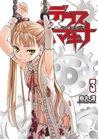デウスXマキナ(3) (電撃コミックス) (Japanese Edition)