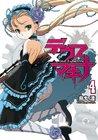 デウスXマキナ(4) (電撃コミックス) (Japanese Edition)
