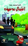 اغتيال يوسف by داليا محمد رضا