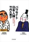 パラサイト日本人論ウイルスがつくった日本のこころ (文春文庫)