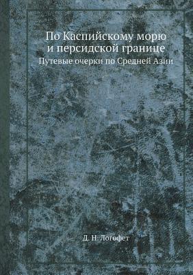 Po Kaspijskomu Moryu I Persidskoj Granitse Putevye Ocherki Po Srednej Azii