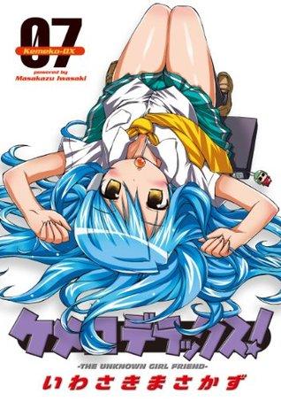 ケメコデラックス!(7) (電撃コミックス) (Japanese Edition)