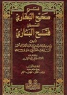 فتح الباري فى شرح صحيح البخاري by ابن رجب الحنبلي