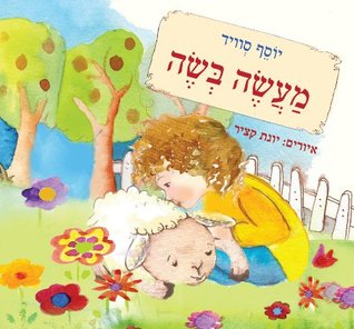 Hebrew Books: מעשה בשה (Children's Books)