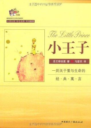 小王子(中英对照 彩色插图 难词解释)