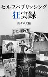 The Voicies of Self Publishing Crazy (Japanese Edition)