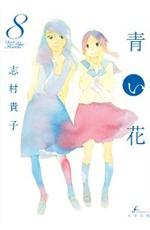 青い花 8 [Aoi hana 8]