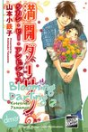 Blooming Darling Vol. 2 by Kotetsuko Yamamoto