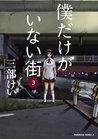 僕だけがいない街 3 [Boku dake ga Inai Machi 3] by Kei Sanbe
