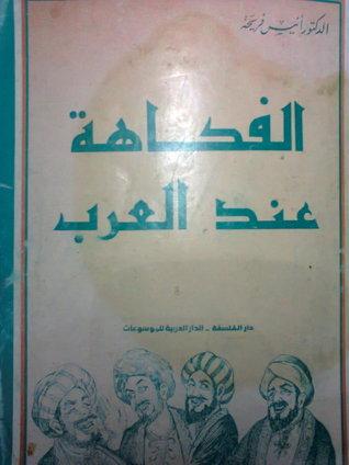 الفكاهة عند العرب