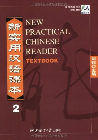New practical chinese reader textbook vol 2 by jerry schmidt 218758 fandeluxe Images