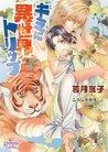 キミに異世界トリップ (プリズム文庫) (Japanese Edition)