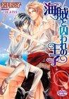 海賊と囚われの王子 (プリズム文庫) (Japanese Edition)